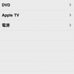 「L5 Remote」iPhone、iPod Touchをリモコンがわりにする