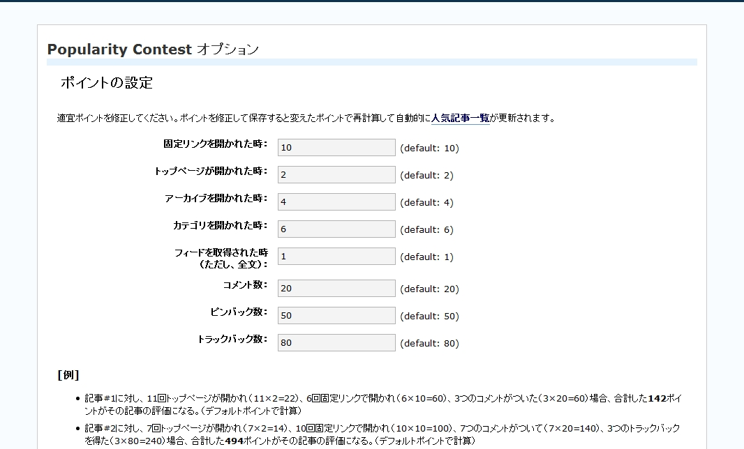 PopularityContestオプション