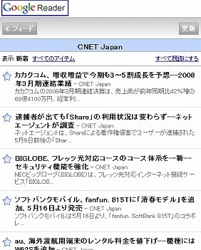 google reader iphone